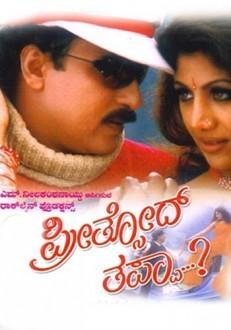 Preethsod Thappa Kannada Movie Online