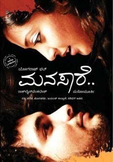 Manasaare Kannada Movie Online