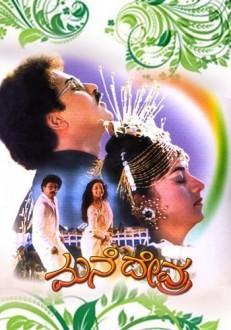 Manedevru Kannada Movie Online