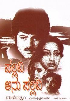 Pallavi Anupallavi Kannada Movie Online