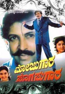 Mojugara Sogasugara Kannada Movie Online