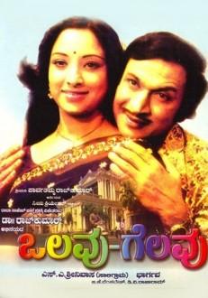 Olavu Geluvu Kannada Movie Online