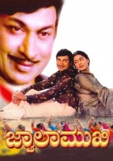 Jwaalamukhi Kannada Movie Online