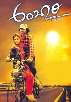 Ambaari Kannada Movie Online