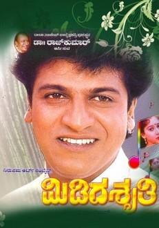 Midida Shruthi Kannada Movie Online