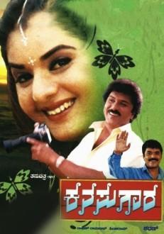 Kanasugara Kannada Movie Online