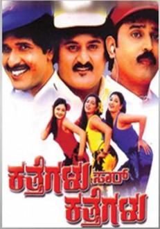 Kathegalu Saar Kathegalu Kannada Movie Online