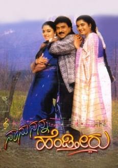 Naanu Nanna Hendthiru Kannada Movie Online
