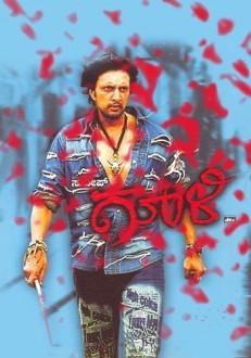 Gooli Kannada Movie Online