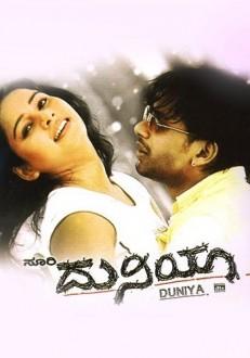 Duniya Kannada Movie Online
