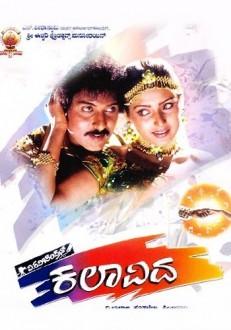Kalavida Kannada Movie Online