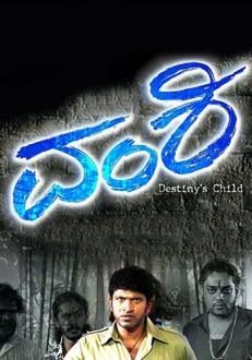 Vamshi Kannada Movie Online