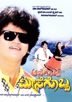 Aasegobba Meesegobba Kannada Movie Online
