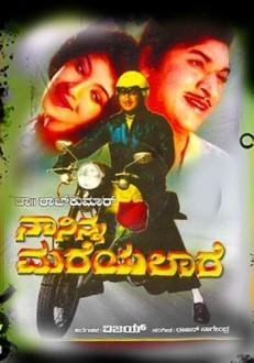 Naa Ninna Mareyalare Kannada Movie Online