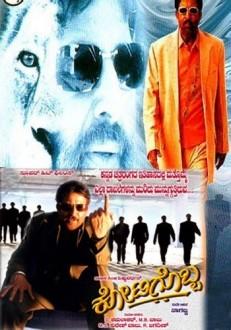 Kotigobba Kannada Movie Online
