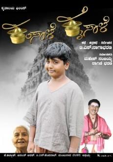 Kamsale Kaisale Kannada Movie Online