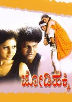 Jodi Hakki Kannada Movie Online