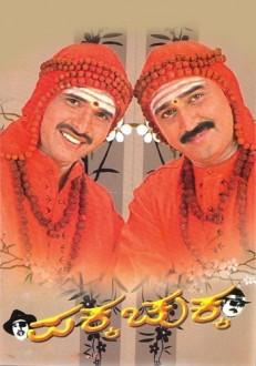 Pakka Chukka Kannada Movie Online