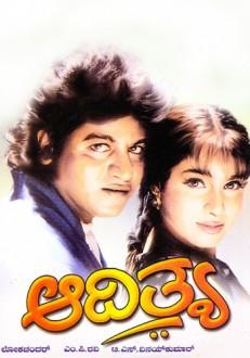 Adithya Kannada Movie Online