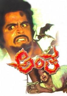 Antha Kannada Movie Online