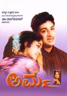 Amma Kannada Movie Online