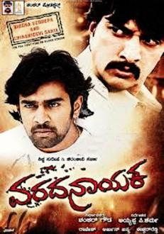 Varadanayaka Kannada Movie Online