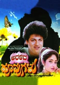 Aralida Hoovugalu Kannada Movie Online