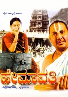 Hemavathi Kannada Movie Online