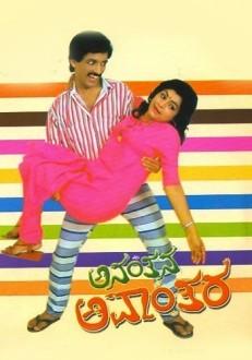 Ananthana Avanthara Poster