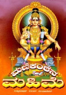 Manikantana Mahime Kannada Movie Online