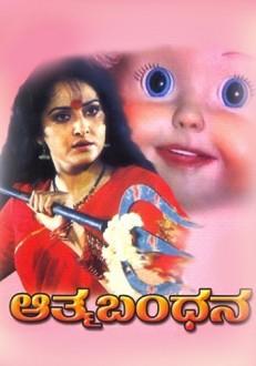 Aathma Bandhana Kannada Movie Online