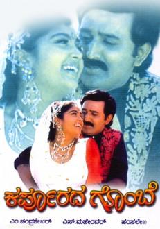 Karpoorada Gombe Kannada Movie Online
