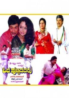 Odahuttidavaru Kannada Movie Online