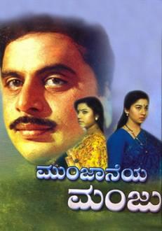 Munjaneya Manju Kannada Movie Online