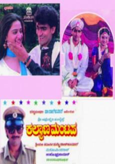 Kalyana Mantapa Kannada Movie Online