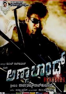 Anna Bond Kannada Movie Online