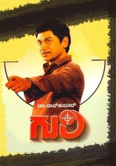 Guri Kannada Movie Online