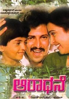 Aaradhane Kannada Movie Online