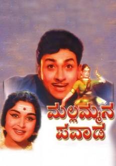 Mallammana Pavaada Kannada Movie Online