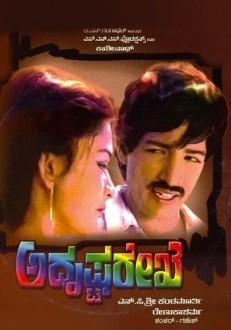 Adrushta Rekhe Kannada Movie Online