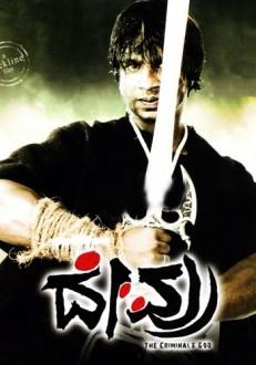 Devru Kannada Movie Online