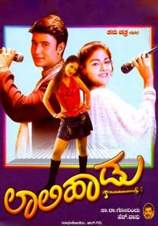 Laali Haadu Kannada Movie Online