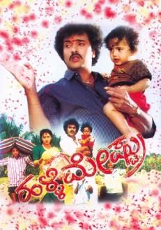 Halli Mestru Kannada Movie Online