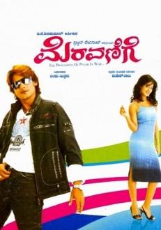 Meravanige Kannada Movie Online