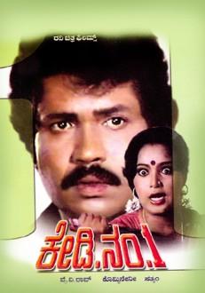 KD No 1 Kannada Movie Online