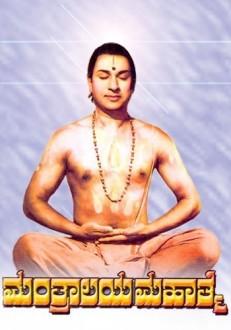 Mantralaya Mahatme Kannada Movie Online