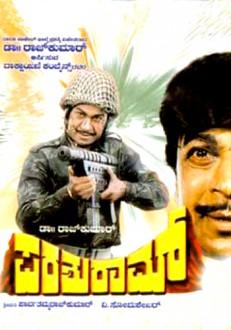 Parashuram Kannada Movie Online