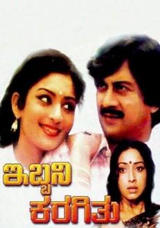 Ibbani Karagithu Kannada Movie Online