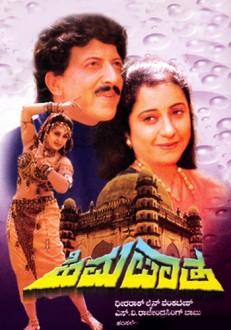 Himapatha Kannada Movie Online