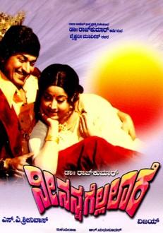 Nee Nanna Gellalare Kannada Movie Online